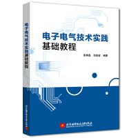 电子电气技术实践基础教程