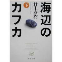 【中商原版】海边的卡夫卡(下) 日文原版 海�xのカフカ (下) 村上春树