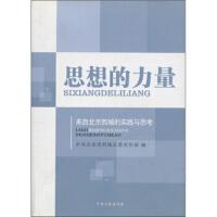 【二手旧书8成新】思想的力量:来自北京西城的实践与思考 中共北京市西城区委宣传部 9787507329353