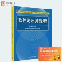 【预售】专科教材工学计算机考试大学教材 软件设计师教程 第5版