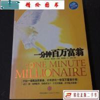 【二手9成新】一分钟百万富翁(钻石版) /[美]汉森、艾伦 中信出
