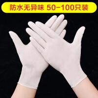 一次性手套洗碗女家务厨房耐用洗衣贴手防水乳胶加厚做饭