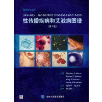 性传播疾病和艾滋病图谱(第3版)
