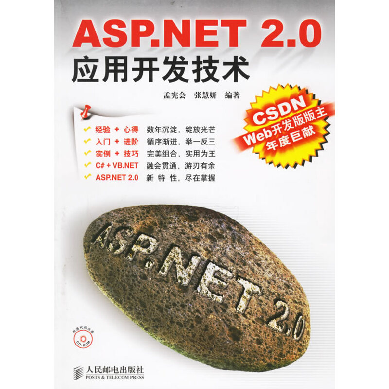 【按需印刷】-ASP.NET 2.0应用开发技术按需印刷商品,发货时间20天,非质量问题不接受退换货。