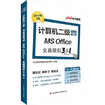 计算机二级考试中公计算机二级无纸化考试MS Office全真模拟3合1 当当自营·计算机考试用书·真考题库-真考模拟-考前押题