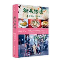 正版 街头拾味 曼谷超人气美食泰国菜美食书泰国美食旅行地图手册70多道泰餐美食食谱 泰国街头美食 泰式料理烹饪技法东南
