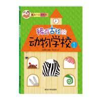 酉酉和西西魔法科普游戏书:稀奇古怪的动物学校1