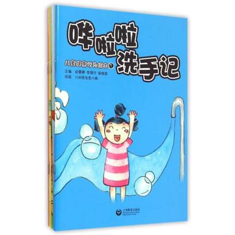 儿童健康行为绘本儿童健康行为绘本 (全套5册) 亲子早教 幼儿园学前教育 育儿 救助儿童会 绘本图画 儿童绘本 文化教育