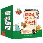 逗逗镇的成语故事(全15册)