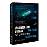 海洋哺乳动物的崛起:5000万年的进化