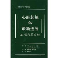 【二手旧书8成新】心脏起搏的进展(精装:21世纪的目标 (美)巴罗尔德(Barold,S.S),(法)穆吉卡(Mugi
