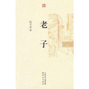 老子(揭开《道德经》的神秘面纱,看老子是怎样从一介凡人成为文化巨人的!)