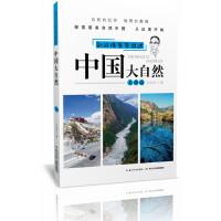 刘兴诗爷爷讲述中国大自然 大西南