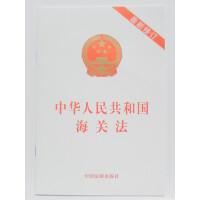 正版 中华人民共和国海关法 2016新修订版 中国法制出版社
