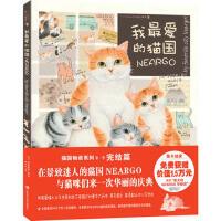 【二手旧书9成新】我爱的猫国(完结篇)(日)莫莉蓟野江西科学技术出版社9787539042619