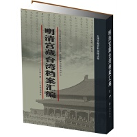 明清宫藏台湾档案汇编( 货号:780195860)