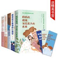 5册 培育女孩的书籍 养育女孩 妈妈的情绪决定孩子的未来 教育孩子要懂的心理学 爸爸的高度决定孩子的起点 妈妈送给青春期女儿的书 儿童心理学教育书籍