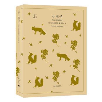 小王子(译文40系列) 著名翻译家周克希倾情翻译,经典译本,温暖人心的哲理童话