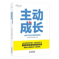 新东方 主动成长:给青少年的35堂职业启蒙课