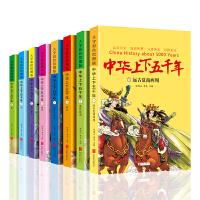 中华上下五千年 大图彩色绘图板(全8册)
