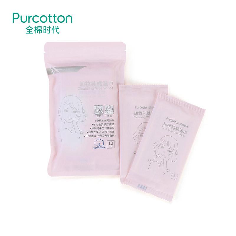 全棉时代 袋装卸妆湿巾15x20cm10片/袋