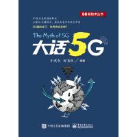 大话5G(电子书)