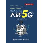 大话5G(下单五折)(电子书)