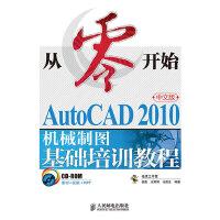 从零开始――AutoCAD 2010中文版机械制图基础培训教程