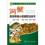 水产高效健康养殖丛书--河蟹高效养殖与疾病防治技术