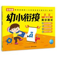 幼小衔接满分测试:拼音基础篇