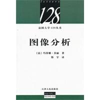 【TH】图像分析 (法)乔丽,怀于 天津人民出版社 9787201074887