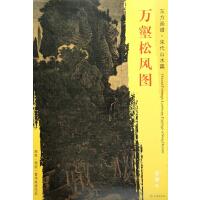 东方画谱・宋代山水画菁华高清摹本・万壑松风图