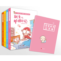 儿科医生鱼小南育儿漫画系列(套装4册 附赠精美宝宝成长记录册)