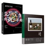 北野武的小酒馆+北野武自述(共2册)