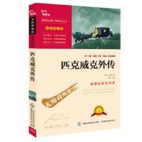 匹克威克外传(中小学语文新课标必读名著)1900多名读者热评!
