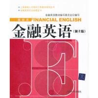 【二手旧书8成新】金融英语(第2版(配 金融英语教材编写委员会 9787302270522