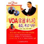 每天2分钟,VOA常速新闻轻松听