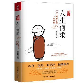 段子:人生何求(pdf+txt+epub+azw3+mobi电子书在线阅读下载)