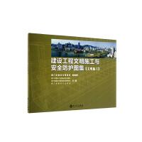建设工程文明施工与安全防护图集(文明施工)