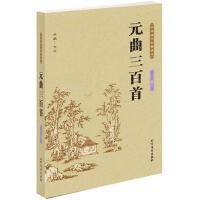【二手旧书8成新】元曲三首 中国国学经典读本 陈君慧 9787531726944