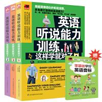 英语听说能力训练,这样学就对了(全3册)