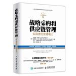 战略采购和供应链管理:实践者的管理笔记