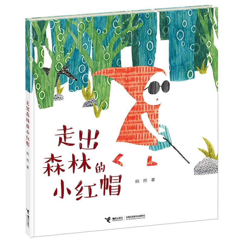 走出森林的小红帽 对经典童话《小红帽》的颠覆性改编。传统与现代表现形式完美结合,开放式结局出人意料。第五届丰子恺儿童图画书奖入围作品,海外版权已输出至多个国家。