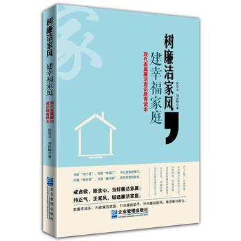 树廉洁家风,建幸福家庭:现代家属廉洁意识教育读本