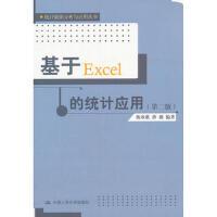 【二手旧书8成新】基于Excel的统计应用(第二版(统计数据分析与应用丛书 陈欢歌, 薛薇 9787300150833