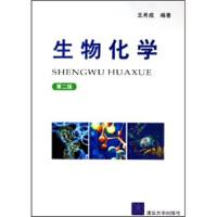 【二手书9成新】 生物化学(第2版) 王希成 清华大学出版社 9787302117483
