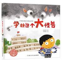 中国原创绘本精品系列:学校这个大怪兽