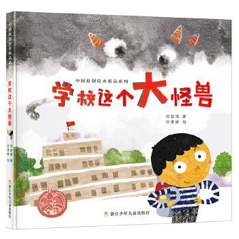 """中国原创绘本精品系列:学校这个大怪兽 如果孩子入学焦虑、讨厌上学,来读这本""""疗效神奇""""的绘本吧!这本书的作者是一名从入学焦虑中走出来的小学生,他用亲身经历告诉小读者如何解决麻烦,别怕,上学其实很有趣!"""
