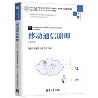 移动通信原理(第2版)