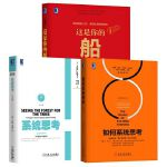 经营管理书籍套装3册如何系统思考+系统思考+这是你的船